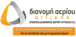 Διανομή αερίου Αττικής
